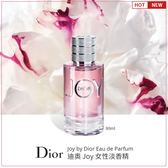迪奧 Dior Joy by Dior 女性淡香精 90ml 2018新品 珍妮佛羅倫斯代言 聖誕禮物 交換禮物 SP嚴選家