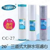 【Toppuror 泰浦樂】20吋三道式大胖水塔濾心3入