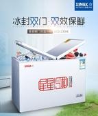 XINGX/星星BCD-230HE冰櫃冷藏冷凍雙溫冷櫃家用小型商用臥式冰箱