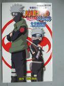 【書寶二手書T1/漫畫書_GIU】火影忍者 疾風傳 卡卡西外傳-戰場上的少年時代_岸本齊史