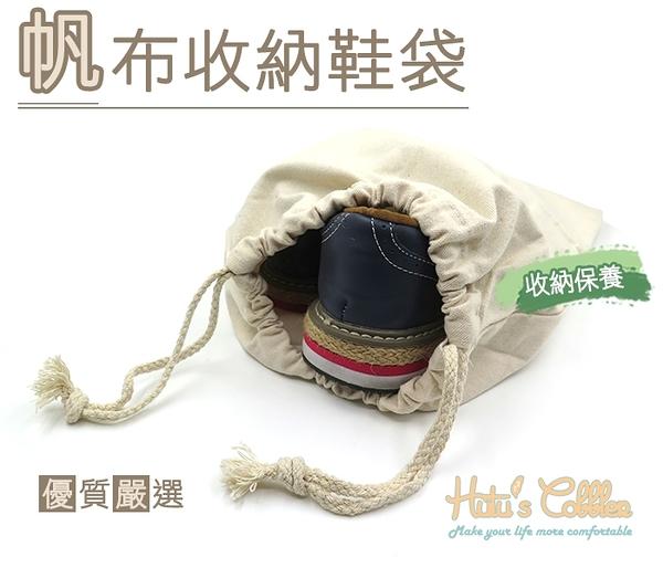 加厚帆布抽繩收納鞋袋【鞋鞋俱樂部】【906-G117】