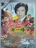 【書寶二手書T1/傳記_QAO】思慕的人:寶島歌王洪一峰與他的時代_洪一峰