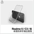 Realme 5 C3 6i 防摔殼 手機殼 空壓殼 透明 軟殼 輕薄 保護殼 氣墊殼 保護套 手機套
