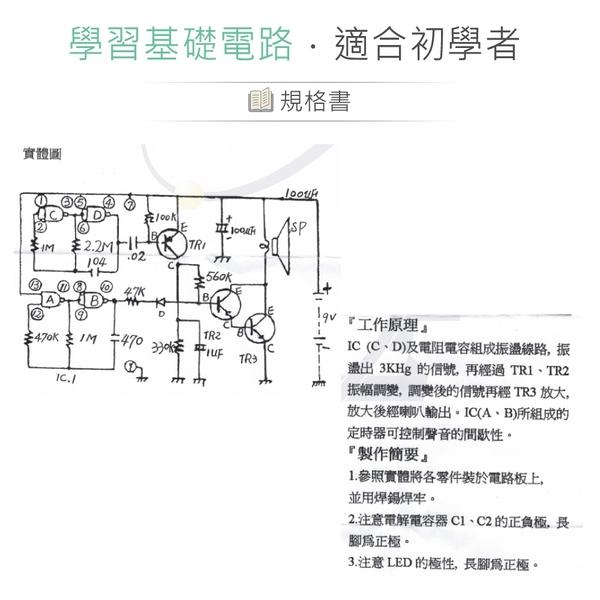 『堃邑Oget』CHD-148 平交道鈴聲 基礎電子電路學習套件 課綱電子電路學習基礎學習教材