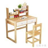 兒童學習桌實木小學生可升降課桌寫字桌椅套裝寫字臺兒童書桌家用CC4253『毛菇小象』
