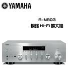 YAMAHA 山葉 R-N803 網路Hi-Fi擴大機 預購【公司貨保固+免運】
