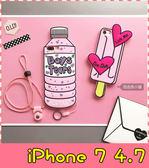 【萌萌噠】iPhone 7  (4.7吋) 歐美街拍粉色礦泉水 粉色雪糕冰保護殼 全包矽膠軟殼 手機殼 手機套