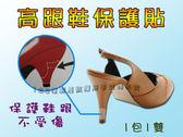 【EJ510】高跟鞋保護貼11303 保護鞋跟不受傷★EZGO商城★