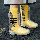 新年鉅惠 韓國走秀透明兒童雨鞋男童春夏防滑寶寶雨靴女小童幼兒園水鞋膠鞋