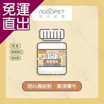 陪心寵糧 NU4PET 陪心機能 PLUS 鱉蛋爆毛粉 35g x2罐組 犬貓適用 寵物營養品【免運直出】