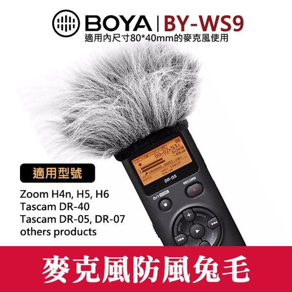 【麥克風 防風毛套】BY-WS9 博雅 BOYA 無線 抗噪 收音 錄音 攝影 兔毛 適用 Zoom H5 H6 屮V6