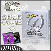 【DDBS】愛貓 超馬 超粗螺紋+顆粒衛生套 保險套 2片 (情趣商品 推薦 熱銷 )