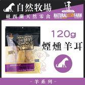 *King Wang*自然牧場100%紐西蘭天然零食《煙燻羊耳》120g
