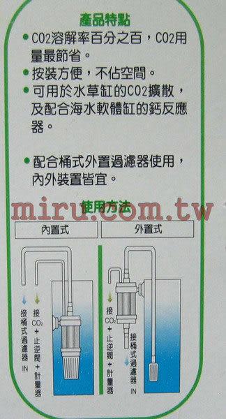 【西高地水族坊】ISTA伊士達 多功能CO2溶解器
