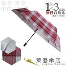 雨傘 萊登傘 超大傘面 可遮三人 抗UV 不回彈 無段自動傘 銀膠 Leighton 紅灰格紋