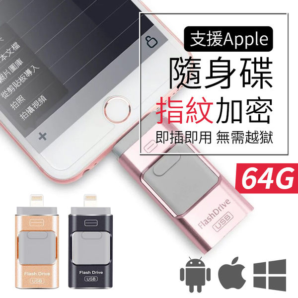 『手機容量救星!』64G口袋相簿 手機隨身碟 Iphone隨身碟手機蘋果硬碟 安卓USB【AB933】