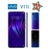 【拆封品】VIVO V11i 4G/128G 6.3吋 水滴螢幕(外觀近全新_贈行動電源+保護套)【原廠一年保固】