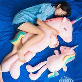 娃娃公仔1.4米可愛獨角獸毛絨玩具女生大號抱著陪你睡覺抱枕長條枕女孩 早秋最低價促銷igo