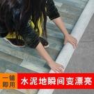 地板貼 地板貼ins網紅家用pvc地板革...