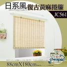 【居家cheaper】日系風復古黃麻捲簾88X180CM(JC561)