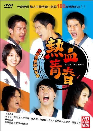 熱血青春   上套  + 下套 DVD  全20集  (音樂影片購)