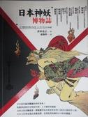 【書寶二手書T1/歷史_XGI】日本神妖博物誌_多田克己