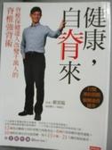 【書寶二手書T2/養生_YJL】健康,自脊來_鄭雲龍