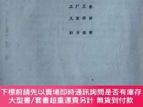 二手書博民逛書店1987年教課本:臨床醫學輔導資料《工廠衛生罕見兒童保健 婦女保健》(寧波