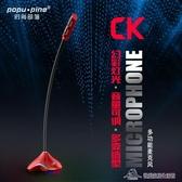 無線手機麥克風新款CK桌面電容麥克風直播喊麥遊戲麥克風RGB電腦麥克風