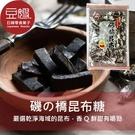 【豆嫂】日本零食 磯の橋 昆布糖...