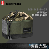 Manfrotto MB MS-P-GR  街頭玩家 微單相機袋 正成公司貨 德寶光學