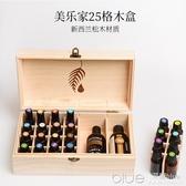 精油超市 美樂家精油收納盒25格實木茶樹精油收納盒子收納盒 深藏blueYYJ