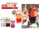 母嬰同室【EC0021】德國Allerbaby奶瓶袋(雙瓶裝)保溫袋/保冷袋/母乳保鮮袋/可攜可掛式/餐盒袋
