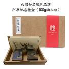 阿原肥皂禮盒~嚐鮮體驗價 (100g x 2入) 紫草洛神/艾草 (效期~2018.04)