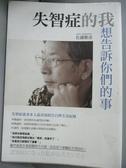 【書寶二手書T1/醫療_JGY】失智症的我想告訴你們的事_佐藤雅彥,  希沙良 KISARA