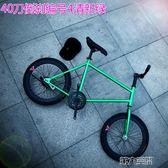 自行車 死飛自行車迷你20寸小輪單車活飛男女學生款式雙碟剎彩色復古 igo 第六空間