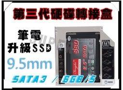 新竹【超人3C】第三代 指示燈 9.5mm 12.7mm SATA 固態硬碟 轉接 光碟機 SSD