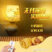 小夜燈 插電led遙控迷你創意夢幻睡眠小夜燈臥室床頭燈嬰兒喂奶夜光小燈 酷斯特數位3c
