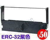 紫色 [x50個] EPSON ERC32 ERC-32 色帶 (收銀機 發票機 創群 3000 CASIO 6800)