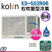 【信源】8坪 KOLIN 歌林 不滴水窗型冷氣 KD-502R06 (右吹) (含標準安裝)