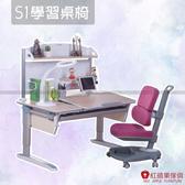 [紅蘋果傢俱] ONE S1學習桌椅 多功能 兒童書桌 兒童椅