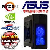 微星A320平台【坎城之星】AMD R5 1400 GTX1050獨顯 電競機【刷卡含稅價】