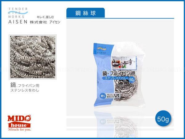 日本AISEN KA225 鋼絲球《Mstore》