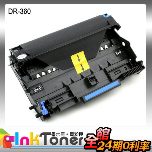 BROTHER DR-360相容碳粉匣(感光鼓/感光滾筒)一支【適用】HL-2140/2170W/MFC-7340/7440N/7840/DCP-7030/7040