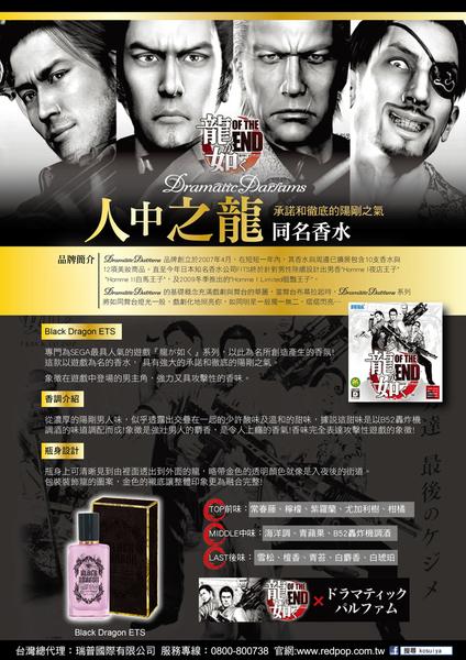 【Dramatic Parfums】人中之龍 同名 男性淡香水 50ML