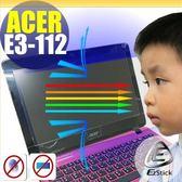 【EZstick抗藍光】ACER Aspire E11 E3-112 系列專用 防藍光護眼鏡面螢幕貼 靜電吸附 抗藍光