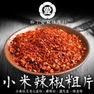 柳丁愛麻辣製作所 小米辣椒粗片 1斤裝批發【X010】