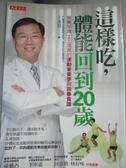 【書寶二手書T1/養生_JJV】這樣吃,體能回到20歲:營養學博士王進崑的運動營養學..._王進崑