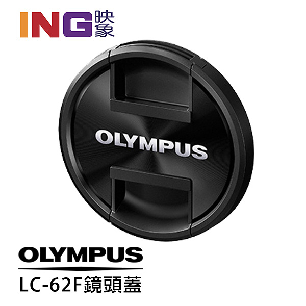 【映象攝影】OLYMPUS LC-62F 原廠鏡頭蓋 元佑公司貨 適用 17mm F1.2 / 25mm F1.2 / 45mm F1.2 PRO