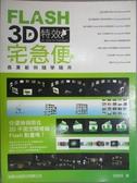 【書寶二手書T2/網路_KLZ】FLASH 3D 特效宅急便-商業範例隨學隨用_奶綠茶